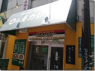日乃屋カレー hinoya enter