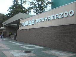 円山動物園 正門.JPG