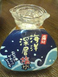 喝 海洋深層水塩水.JPG