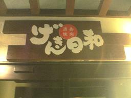 げんき日和 入り口.JPG