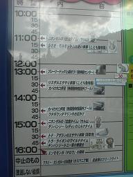 円山公園 イベントスケジュール.JPG