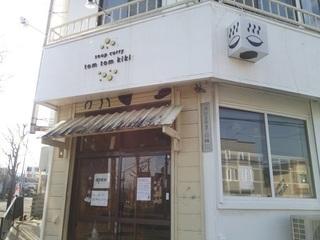 トムトムキキル shop.jpg
